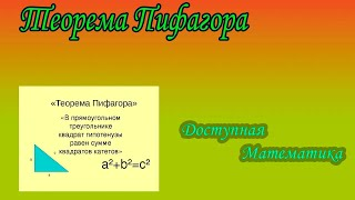 Теорема Пифагора. Решение задач.