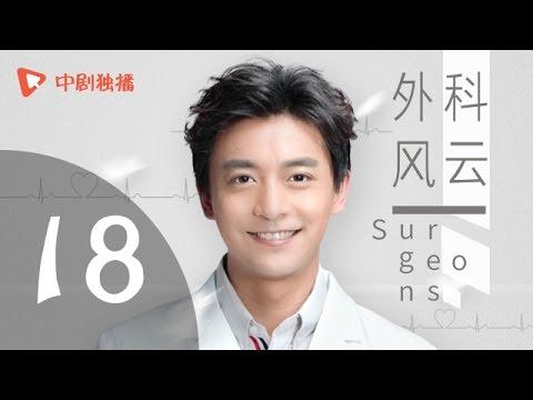 外科风云 18 | Surgeons 18(靳东、白百何、李佳航 领衔主演)【未删减版】