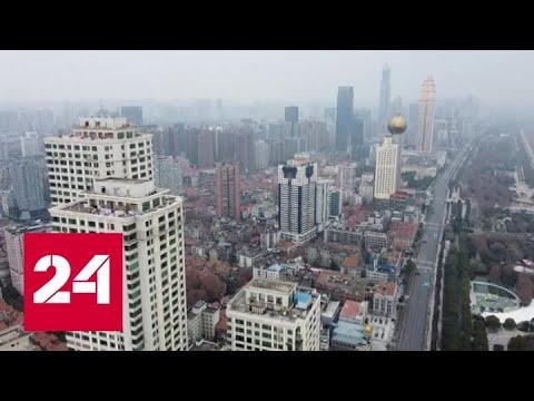 Ухань превратился в город-призрак - Россия 24