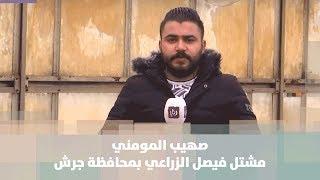 صهيب المومني - مشتل فيصل الزراعي بمحافظة جرش