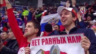 Кубок Первого канала. Россия-Чехия - 5:1. Лучшие моменты матча