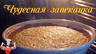 ЧУДЕСНАЯ РИСОВАЯ ЗАПЕКАНКА 🍮 Идеальный завтрак!