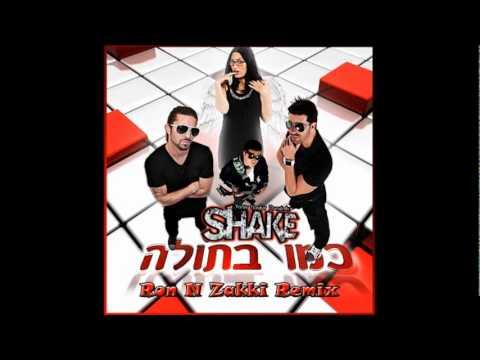 SHAKE FEAT HONEY - כמו בתולה (Ron N Zakki Remix) להורדה
