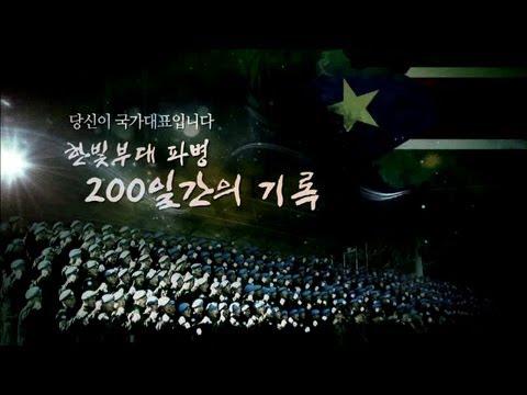 [국방부] 남수단 한빛부대 파병 200일간의 기록! 당신이 국가대표 입니다!