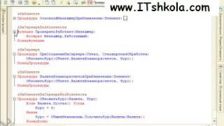 Чистов Разработка в 1С-Ч65 Курс 1с алматы Курсы веб Курсы обучения программированию Курс 1с Веб