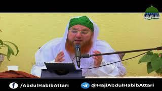 Hazrat Musa Ka Jannat May Parosi Kon (Short Clip) Haji Abdul Habib Attari