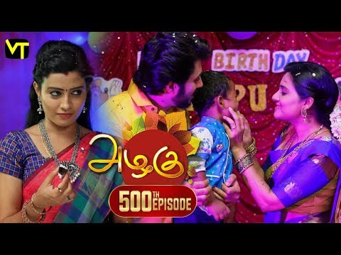 Azhagu Tamil Serial latest Full Episode 500 Telecasted on 11 July 2019 in Sun TV. Azhagu Serial ft. Revathy, Thalaivasal Vijay, Shruthi Raj and Aishwarya in the lead roles. Azhagu serail Produced by Vision Time, Directed by Selvam, Dialogues by Jagan. Subscribe Here for All Vision Time Serials - http://bit.ly/SubscribeVT   Click here to watch:  Azhagu Full Episode 499 https://youtu.be/U4h-LVEY0aY  Azhagu Full Episode 498 https://youtu.be/lavlTV7cDMg  Azhagu Full Episode 497 https://youtu.be/FQhShm0mSQE  Azhagu Full Episode 496 https://youtu.be/8iMCl2FzhUc  Azhagu Full Episode 495 https://youtu.be/WA5Ul2xJw8A  Azhagu Full Episode 494 https://youtu.be/TVUhEFj6LRY  Azhagu Full Episode 493 https://youtu.be/FdFrroZId7c  Azhagu Full Episode 492 https://youtu.be/jUukZCaY4QM  Azhagu Full Episode 491 https://youtu.be/S8Z1Y2hstLE  Azhagu Full Episode 490 https://youtu.be/IzE8D1nIDTc  Azhagu Full Episode 489 https://youtu.be/ESfm4AcB4RM  Azhagu Full Episode 488 https://youtu.be/wHobLI_Gen8  Azhagu Full Episode 487 https://youtu.be/wCkkvArhLWQ  Azhagu Full Episode 486 https://youtu.be/6uVI2WZ2ekU     For More Updates:- Like us on - https://www.facebook.com/visiontimeindia Subscribe - http://bit.ly/SubscribeVT