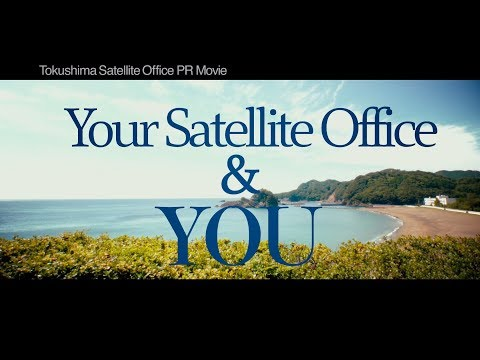 サテライトオフィス & YOU, Tokushima Prefecture Satellite Office 4K