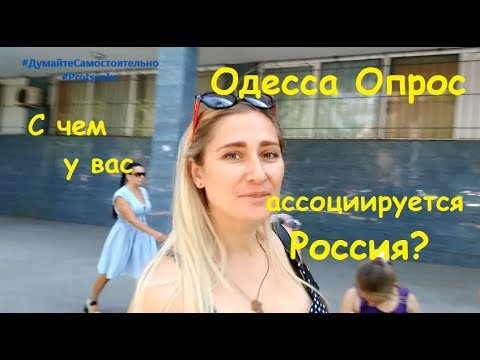 Одесса. Опрос. Какие