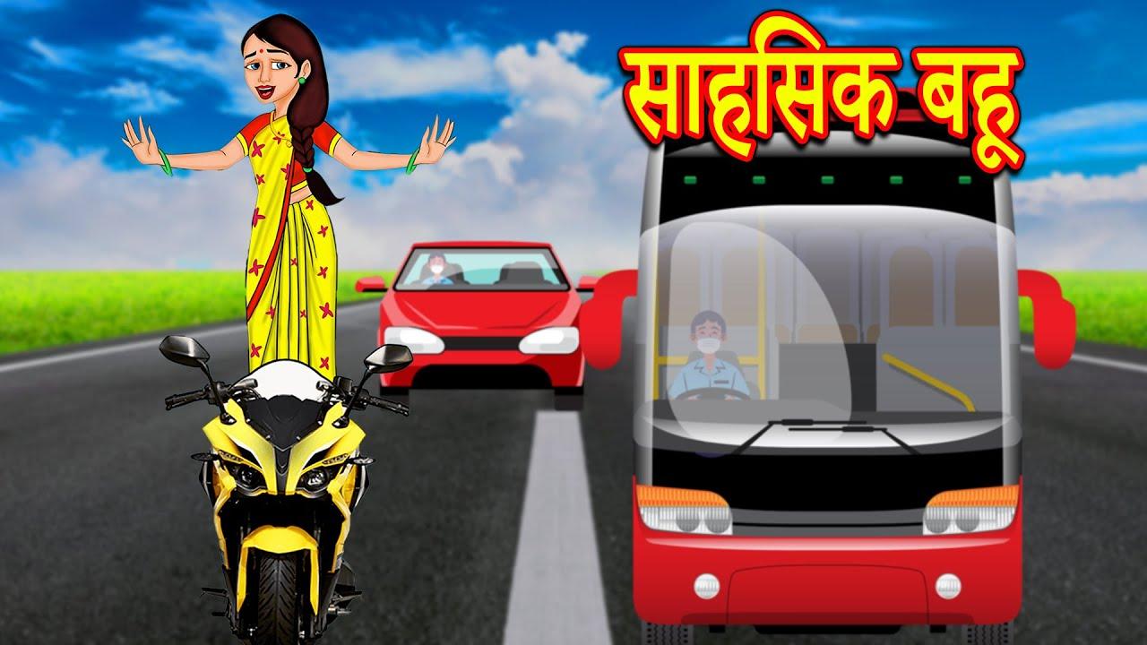 साहसिक बहू | Hindi Kahaniya | Stories in Hindi | Hindi Cartoon | Kahaniya | Hindi Moral Stories