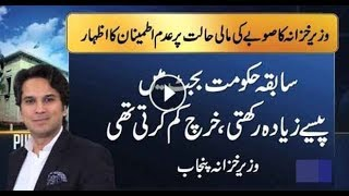 Punjab Finance Minister Makhdoom Hashim Bakht Exclusive Interview on Punjab Pre-Budget with PTI SMT
