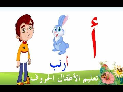 تنزيل برنامج تعليم اللغة العربية للاطفال مجانا