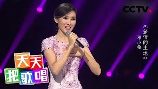 《天天把歌唱》 20190710| CCTV综艺