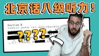 中文十级老外挑战北京话测试!一见到听写题直接崩溃了!
