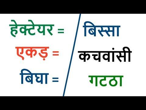 Hectare To Bigha | Hectare To Acre | Hectare To Bigha Conversion In Uttar Pradesh