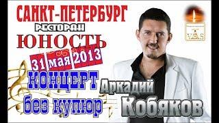 Аркадий Кобяков - Концерт в Санкт-Петербурге 31.05.2013 (полная версия)