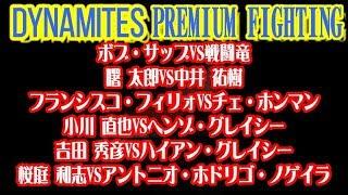 プレミアム・ファイティング【Dynamites1】 対戦カード ボブ・サップVS...