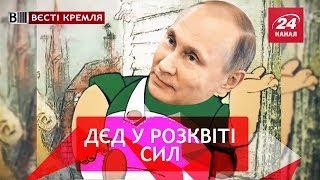 Ювілей царька, Вєсті кремля, 8 жовтня 2018
