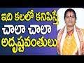 Dreams Meaning In Telugu | Dreams In Telugu | Dreams Astrology In Telugu | Dreams | Kalalu