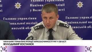 видео У Луцьку затримали банду наркоторговців. ФОТО