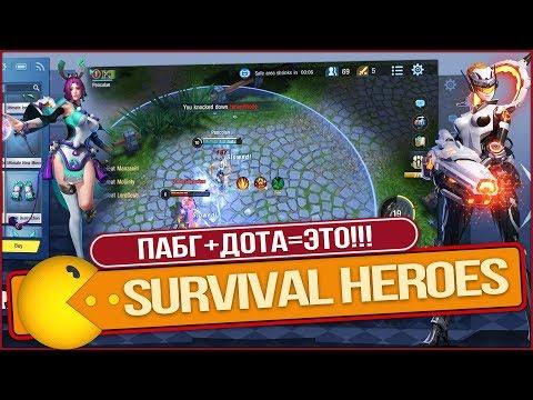 видео: 🔥ШОК! ПУБГ скрестили с ДОТОЙ! survival heroes | Обзор Андроид игры