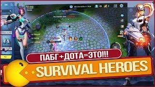 🔥ШОК! ПУБГ скрестили с ДОТОЙ! Survival Heroes | Обзор Андроид игры