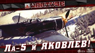ГДЕ ПРАВДА?Ла-5 и Яковлев | War Thunder