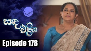 Sanda Eliya - සඳ එළිය Episode 178 | 27 - 11 - 2018 | Siyatha TV Thumbnail