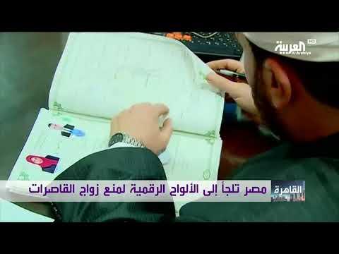 مصر تلجأ إلى الألواح الرقمية لمنع زواج القاصرات  - 13:55-2018 / 12 / 5