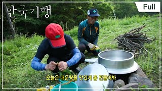 Download lagu [Full] 한국기행- 오지마을에 사랑이 산다 3부- 산골마을의 여름이야기
