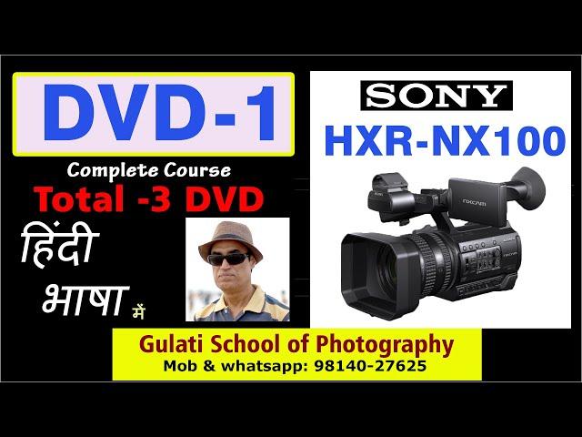 Sony HXR-NX100 Camera Menu Settings Hindi | White Balance Settings NX100 | कोर्स हिंदी में 01 DVD