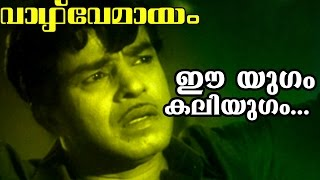 Download Hindi Video Songs - Ee Yugam Kaliyugam... | Malayalam Old Classic Movie | Vazhve Mayam | Movie Song