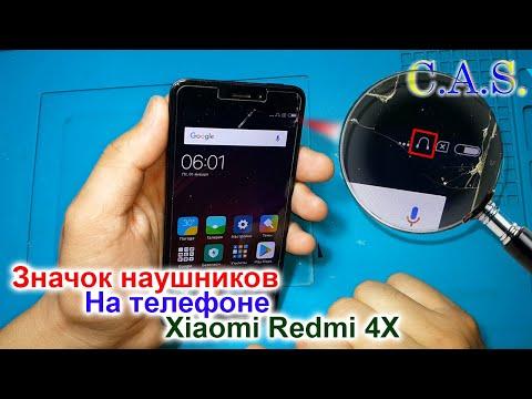 Значок наушников на телефоне - Xiaomi Redmi 4x, нет звука