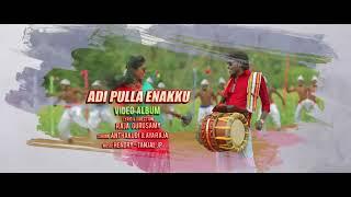 ADI PULLA ENAKKU HD VIDEO ALBUM SONG by Anthakudi ilayaraja ( 1080 X 1920 )