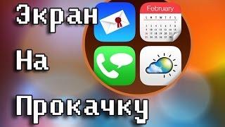 Как сделать крутые обои для iphone/ipad. Экран на прокачку