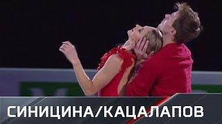 Виктория Синицина и Никита Кацалапов. Чемпионат Европы. Показательные выступления