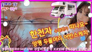 [옹해야TV]캠핑카 생활기양평두물머리미녀화가샘과함께그림…