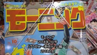 グラゼニ~東京ドーム編~(10)