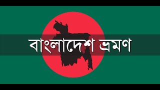বাংলাদেশ ভ্রমণ   Bangladesh Tour Guide   History of Bangladesh - Android App
