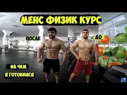 МЕНС ФИЗИК КУРС, что из ФАРМЫ ИСПОЛЬЗОВАЛ | Максим Горносталь