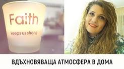 Вдъхновяваща атмосфера в дома | Liubomira Liubenova