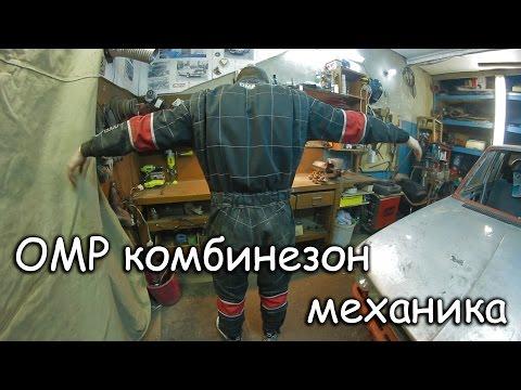 OMP комбинезон механика [PVS][FullHD]