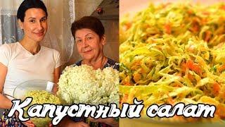 Новый Салат из Капусты – Хочется съесть весь, до чего же Вкусный!  Готовить просто с Люсьеной
