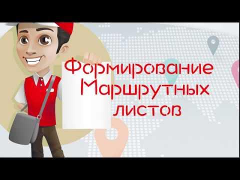 Формирование маршрутных листов (1-dostavka.ru)