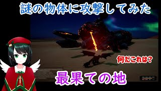 【DAY OF DRAGONS】04_謎の物体に攻撃をしてみた!Attack on unknown creatures!最果てには一体何が?