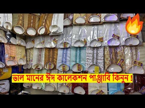 Eid Special Men's Panjabi Vlog 🌙 Biggest Punjabi Market Dhaka 🔥 Buy Punjabi At Low Price!!