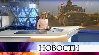 Выпуск новостей в 15:00 от 16.10.2019