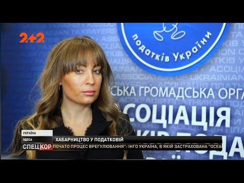 Очільницю податкової Одещини затримали під час передачі хабаря прокурору