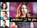 ذكرى  -  سر  أغنيتها   التي  حيّرت  نجوم الغناء  العربي  و عجز  أغلبهم على  أدائها     RIP  ZEKRA