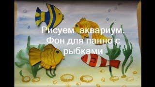Рисуем фон для аквариума акварелью. Урок для детей.